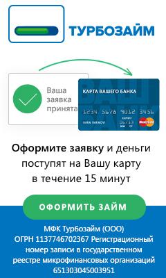 Турбозайм получить кредит заполнить онлайн заявку
