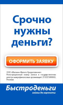 Быстроденьги получить кредит заполнить онлайн заявку
