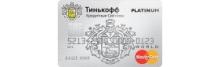 Тинькофф Банк - Кредитная карта Platinum получить кредит заполнить онлайн заявку